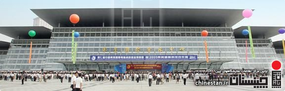 Dongguan International Convention and Exhibition Center (DGICEC)