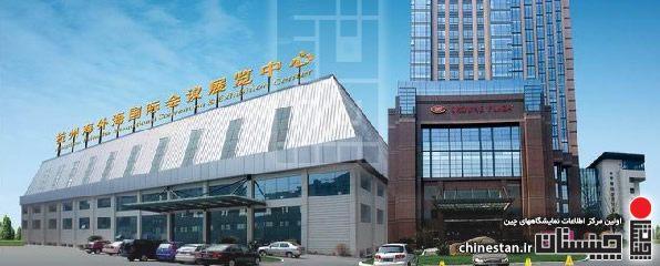 Hangzhou Haiwaihai International Convention & Exhibition Center
