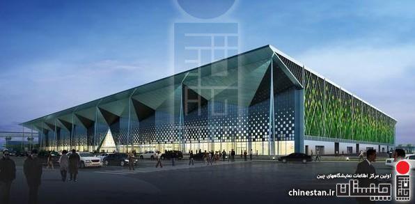Shanghai World Expo Exhibition & Convention Center