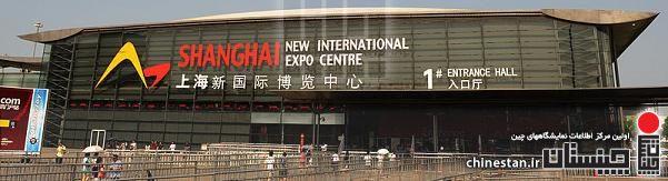 Shanghai_new_international_expo_centre