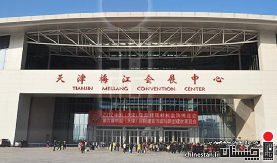 Tianjin Meijiang Convention Center