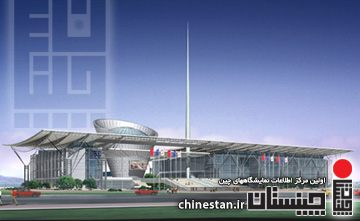 Wenzhou International Convention & Exhibition Center