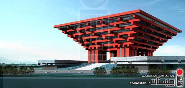 expo-2010-shanghai-chinitech