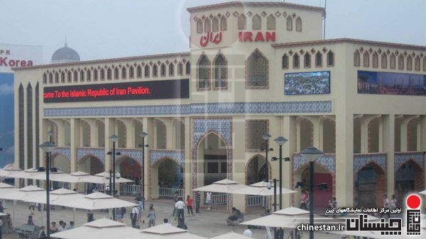 iran-expo-2010 shanghai