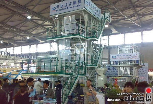 China Plas 2012