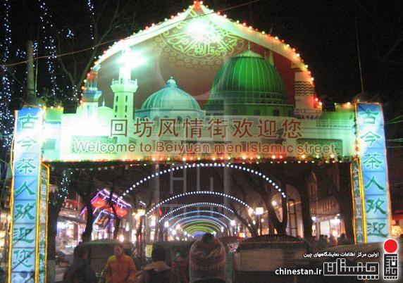xian-muslim-1-entrance-to-beiyuan-men-islamic-street
