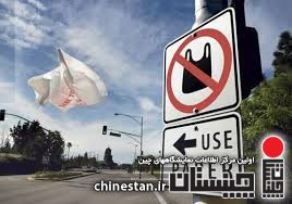 Control the use of plastic bags in China.