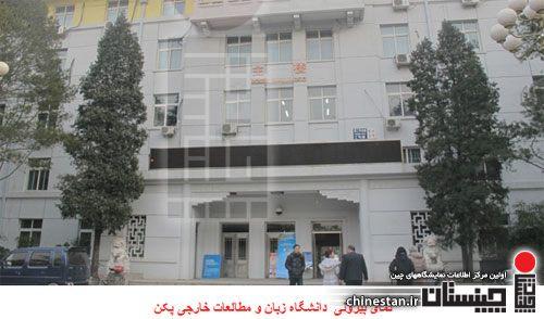 Iranshenasi Center of Beijng University