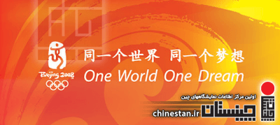 One_World_One_Dream