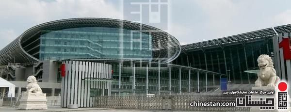 Canton Fair Exhibition Grounds