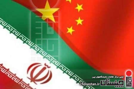 iran-chin-trade