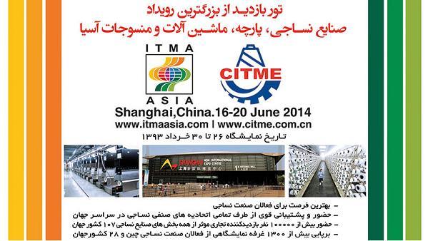ITMA-shanghai
