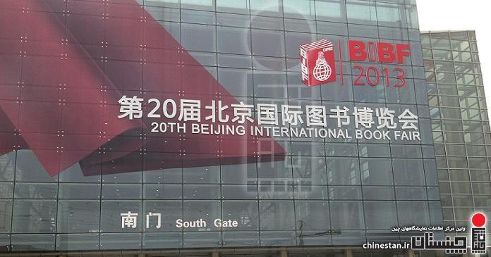 BIBF-2013