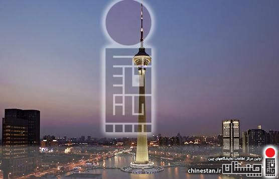 Tianjin+TV+Tower+Eighth+Tallest+Tower+in+the+world