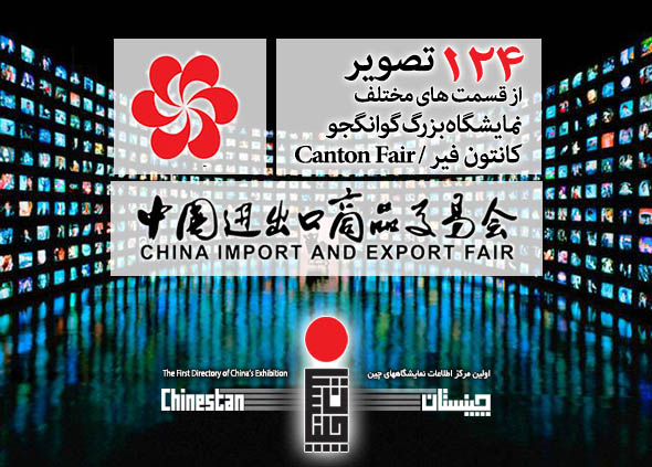 canton-fair-photos-gallery
