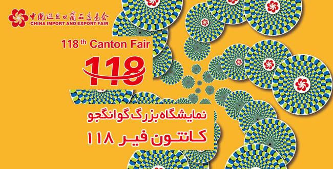 cantonfair-118