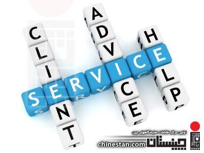 Chinestan_Services2