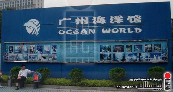 guangzhou-ocean-world