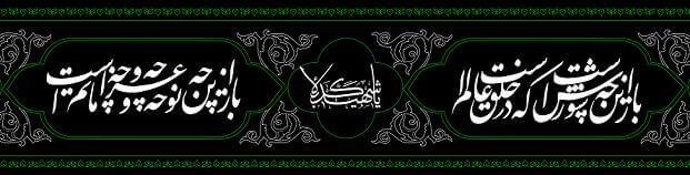 katibeh_for_moharram_by_islamicwallpers