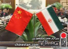 Iran-&-China