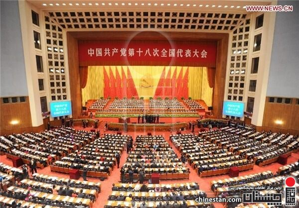 Congress of China