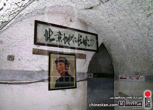 beijing_underground_city2